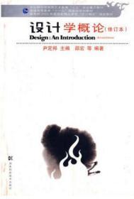 设计学概论 尹定邦 湖南科学技术出版社 9787535725936