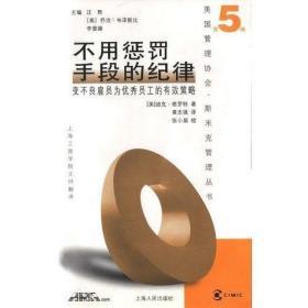 不用惩罚手段的纪律——美国管理协会·斯米克管理丛书