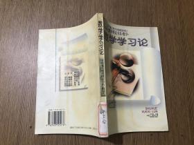学科现代教育理论书系数学 数学学习论【馆藏未阅】