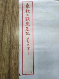 东魏 王显庆墓记