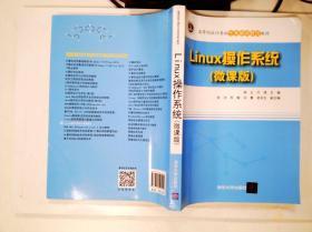 Linux操作系统(微课版)(高等院校计算机任务驱动教改教材)