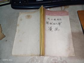 """民国漫画家刘元之子刘小林创作揭批""""四人帮""""漫画 手绘"""