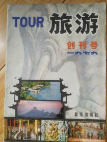 旅游创刊号