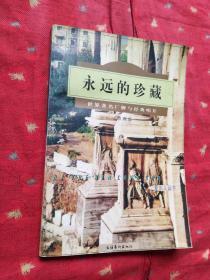 爱乐人丛书:永远的珍藏