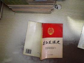 连江支队史