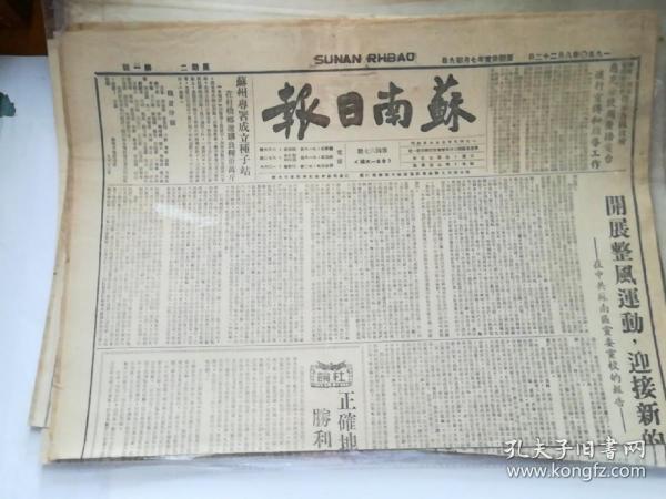 苏南日报(1950/8/22四版)
