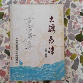 古渡寻津(灯谜书刊)