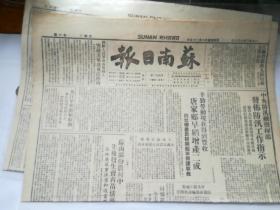 苏南日报(1950/8/8四版)