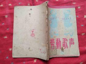 1950年初版:劳动丛书《劳动歌声 》第二集
