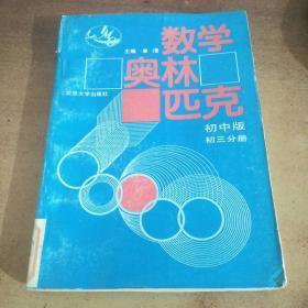 数学奥林匹克(初中版)初三分册