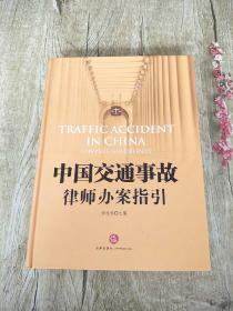 中国交通事故 律师办案指引