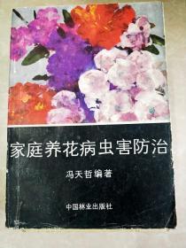 HI2027782 家庭养花病虫害防治【书边有污渍】