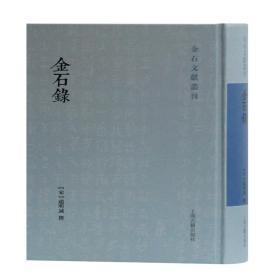 金石录 历史古籍 [宋]赵明诚 撰