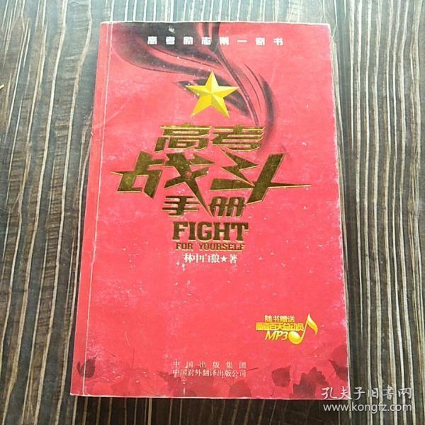 高考战斗手册