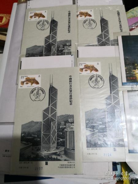 中国银行香港发行钞纪念封卡一对