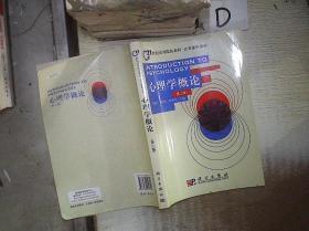 心理学概论(第2版) 。、