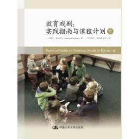 教育戏剧-实践指南与课程计划(中) 正版 卡梅尔·奥沙利文(Carmel O'Sullivan) 9787300232195