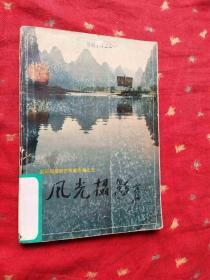 吴印咸摄影艺术著作之五:风光摄影