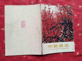 《中国画选》一九七三年[全国连环画.中国画展览]作品 1974年一版一印