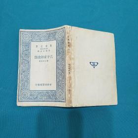 民国《孔子家语疏证》全一册