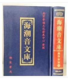 海潮音文库(精装 全20册 原箱装)