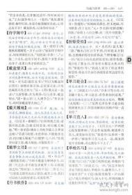 新华成语词典