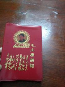 毛主席诗词(前面有15页彩色图片,其中有林彪像)