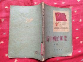 新中国的邮票 56年人民邮电社初版