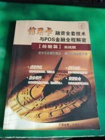 信用卡融资全套技术与POS金融全程解密 经验篇 实战版