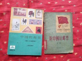 中国的邮票(祖国丛书)