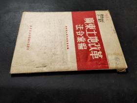广东土地改革法令汇编
