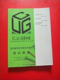 遗传基因技术服务咨询员培训教程  内有少许字迹