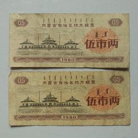 内蒙古粮票伍市两(2枚)