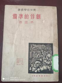 民国26年3版新文学《创作的准备》——木刻封面全一册