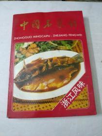 中国名菜谱浙江风味