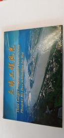 三峡工程风光     明信片 一套10张    全