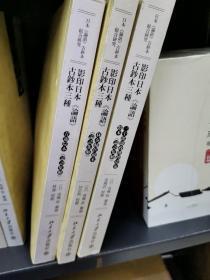 日本《论语》古钞本综合研究:影印日本《论语》古钞本三种元(全三册)