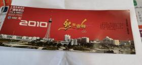 2010 新年吉祥   邮资明信片