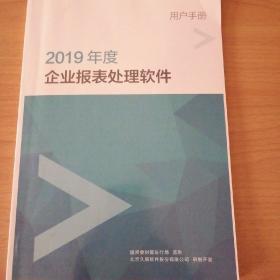 2019年度企业报表处理软件 用户手册
