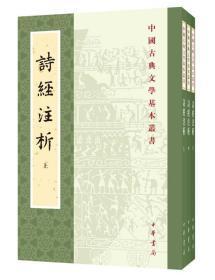 中国古典文学基本丛:书诗经注析(新排本)全三册