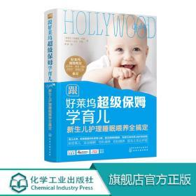 正版 跟好莱坞超级保姆学育儿 新生儿护理睡眠喂养全搞 0-3岁护理百科 婴儿养育书籍 宝宝喂养睡眠书籍辅食书籍产后护理儿科