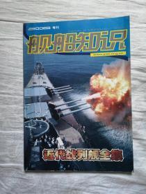 舰船知识增刊2008年近代战列舰全集