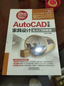 AutoCAD家具设计从入门到精通(中文版)