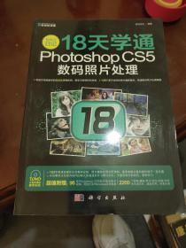编修师日记:18天学通PhotoshopCS5数码照片处理