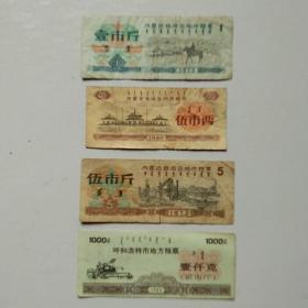 内蒙古粮票4枚