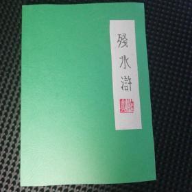 残水浒(绝版多年的稀缺书,简体横排)