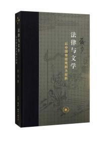 当代学术:法律与文学 以中国传统戏剧为材料(精装)