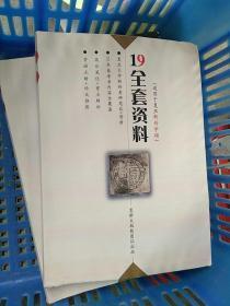 19全套资料(适用于复旦新传学硕)上下二册