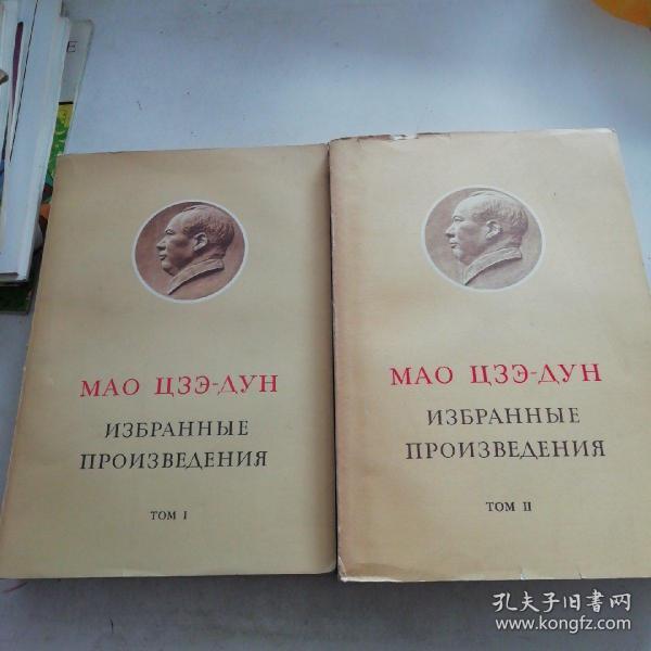 毛泽东选集( 俄文版) 【第一卷、 第二卷】