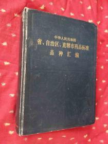 中华人民共和国省.自治区.直辖市药品标准品种汇编